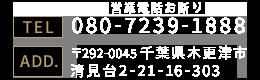 080-7239-1888 千葉県木更津市清見台2-21-16-303
